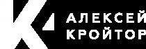 Официальный блог Алексея Кройтора